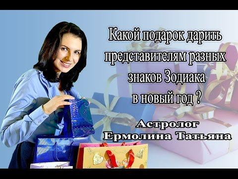 Какие подарки дарят знакам зодиака