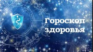на гороскоп астрологический 2017 январь медицинский