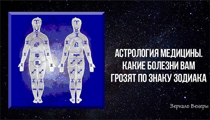 астрологический медицинский гороскоп на январь 2017